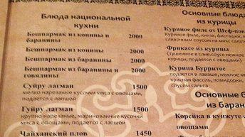 Speisekarte in einem Restaurant in Almaty. Mir wären Bilder lieber gewesen. (Quelle: ruti)