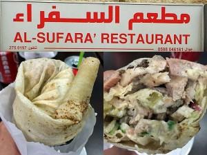 Leckerer Shawarma in Bethlehem. (Foto: ruti)