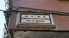 In Macau sind alle Beschilderungen auch auf Portugiesisch. (Foto: Ruti)