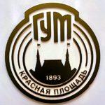 "Das Emblem des berühmtesten Kaufhauses Moskaus ""GUM"". (Foto: Ruti)"